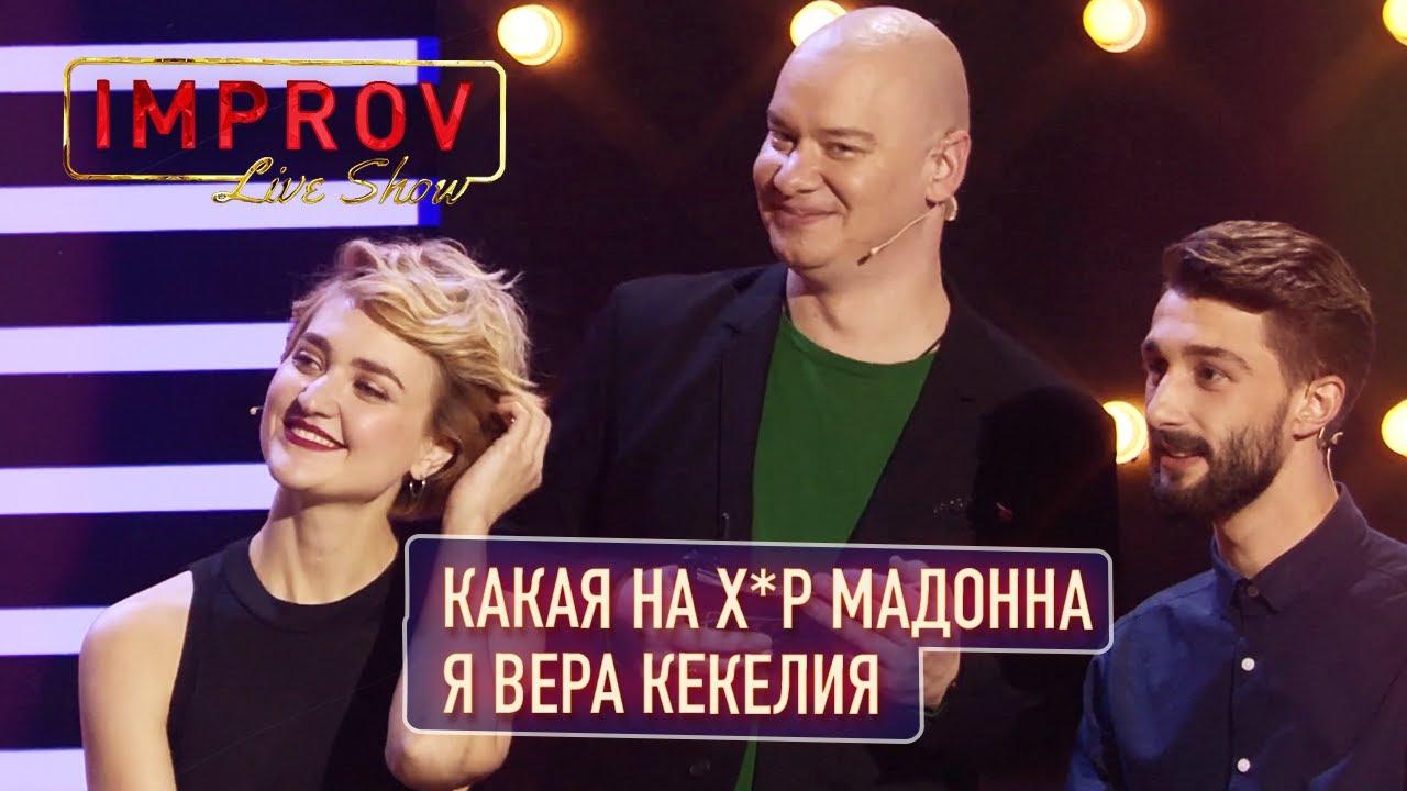 Импровизация история любви - Вера Кекелия и Роман Дуда