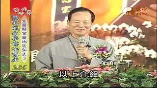 宜蘭縣宜蘭地區弘法(3)【陽宅風水學傳法講座236】| WXTV唯心電視台