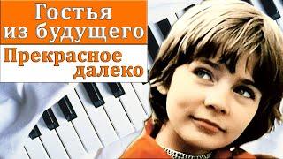 КРАСИВАЯ ПЕСНЯ НА ПИАНИНО Прекрасное далеко КАК СЫГРАТЬ из к/ф Гостья из будущего на фортепиано урок