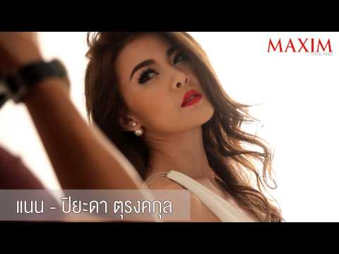 Maxim Magazine Thailand - Cover Febuary 2014 แนน ปิยะดา