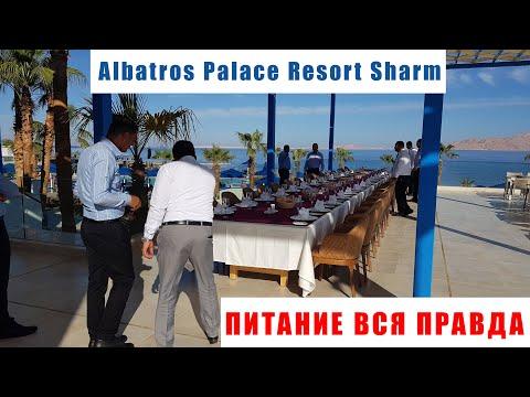 ВСЯ ПРАВДА О ПИТАНИИ! Albatros Palace Resort Sharm El Sheikh 5* (ЕГИПЕТ) 2020 – Обзор нового отеля.