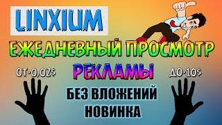 LINXIUM - новый заработок в USD / просмотр рекламы от 0,02$ до 10$ без вложений