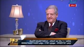 العاشرة مساء| محافظ الشرقية الأسبق يكشف مفردات مرتب الوزراء والمحافظين