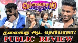 Viswasam படம் எப்படி இருக்கு? Viswasam Public Review |Ajith | Nayanthara
