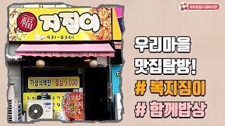 # 우리마을 맛집탐방 상계1동 백반맛집 복지짐이!