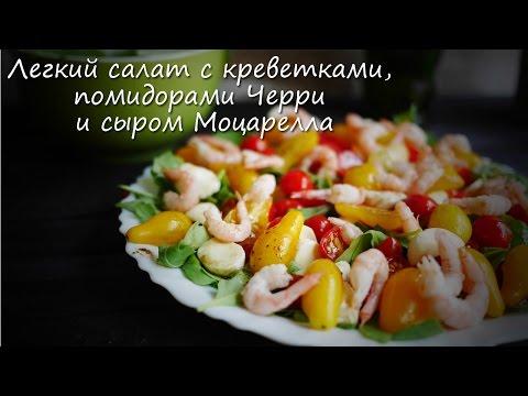 Легкий салат с креветками, помидорами Черри и сыром Моцарелла