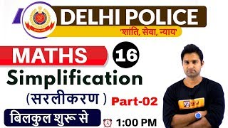 CLASS 16 || #DELHI POLICE || MATHS || BY MOHIT SIR || Simplification  (सरलीकरण )