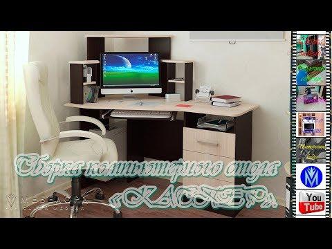 Сборка Компьютерного стола Каспер