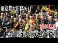 新田神社武者行列 の動画、YouTube動画。