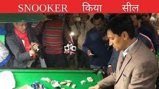 SNOOKER में चल रही शराब सिगरेट - कर दिया सील। IAS Deepak Rawat