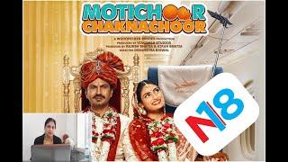 #Motichoor#ChaknaChoor || Movie Review || #Nawajudin Siddiqui|| Atheya Shetty||National 18||Alka ms