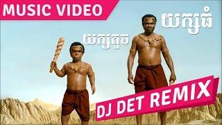 យក្សតូចដេញយក្សធំ Remix - DJ DET [Yeak Toch Yeak Thom]