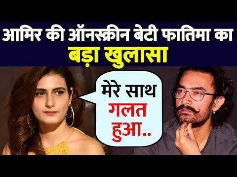 Aamir Khan की Onscreen बेटी Fatima Sana Sheikh का बड़ा खुलासा, मेरे साथ ....
