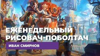 Еженедельный рисовач-поболтач с Иваном Смирновым