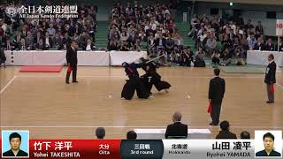Yohei TAKESHITA MM- Ryohei YAMADA - 66th All Japan KENDO Championship - Third round 55