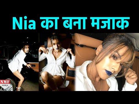 Nia Sharma का जमकर उड़ा मजाक, Lipstick बनी वजह
