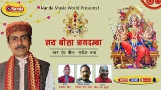 Jai bola jagdamba | New Uttarakhandi Bhakti Song | Rakesh chand bhatt | Garhwali Bhajan