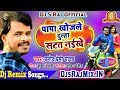 Kaisan Dulha Khoj Dihale Papa Ji Hamar Ki Satat Naikhe(Parmod Premi Yadav)Dj S Raj(Nonhar)