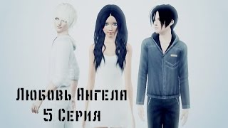"The Sims 3:Сериал ""Любовь Ангела"" от Studio Domedzi (5 Серия)"