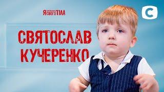 Святослав Кучеренко не может ходить из-за врожденной патологии костей – Я стесняюсь своего тела 2020
