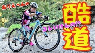 "I tried climbing a bike to ""Dark Pass""!"