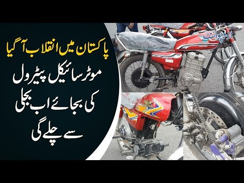 A Miracle of Electric Bikes | Revolution in Pakistan's Transport Industry | Full Video