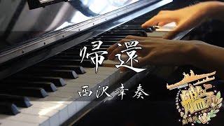 劇場版 艦これ 主題歌 - 帰還(KanColle the Movie - Kikan)Piano