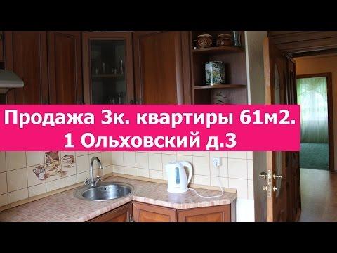 Купить 3 комнатную квартиру в Курске. Квартира на Ольховском