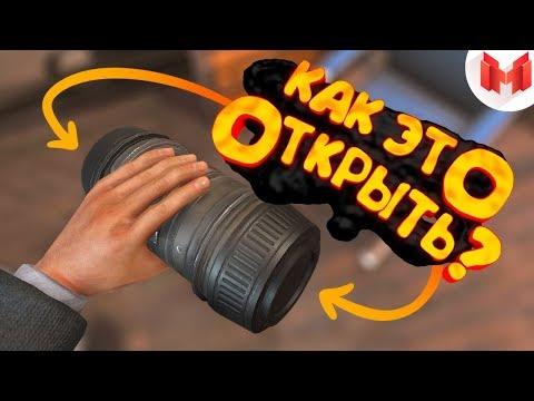 Как это открыть? (VR)