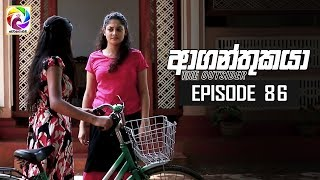 Aaganthukaya Episode 86|| 17th July 2019 Thumbnail