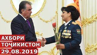 Ахбори Точикистон / Новости - 29.08.2019