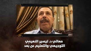 معالي د. تيسير النعيمي - التوجيهي والتعليم عن بُعد - نبض البلد