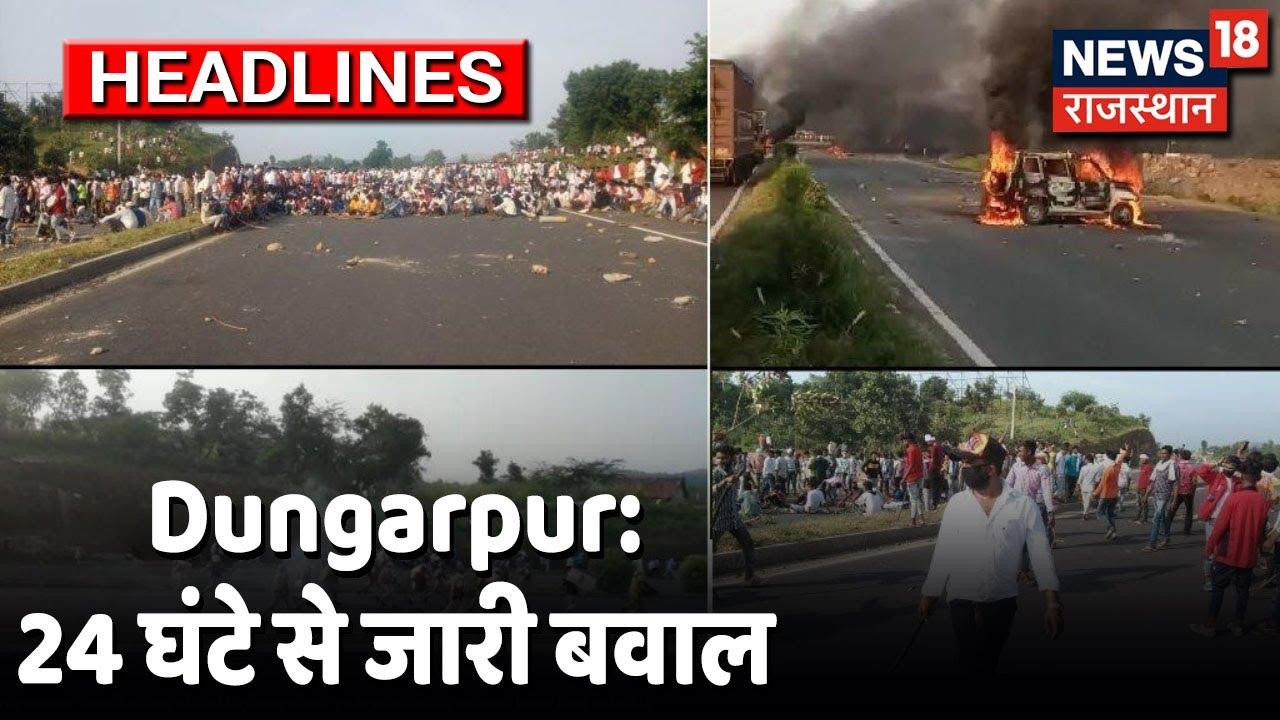 Rajasthan के Dungarpur में आरक्षण की आड़ में गुंडई, पिछले 24 घंटे से जारी है उपद्रवियों का बवाल