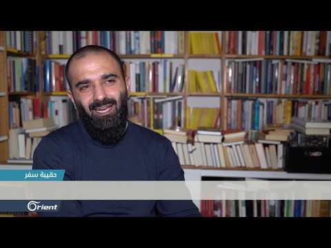 بعد ترشحه لجائزة الأدب المترجم .. كاتب سوري يُصدر كتابه الثالث في فيينا - حقيبة سفر  - 16:59-2020 / 2 / 23