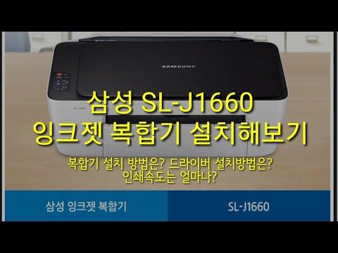 삼성 SL-J1660 잉크젯 복합기 사용기