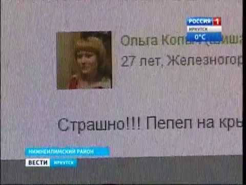 иркутская обл. нижне-илимский р-он г.железногорск-илимский знакомства
