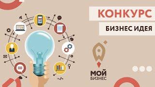 Конкурс бизнес идей Воронеж