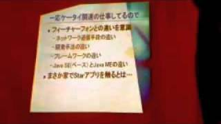 スマートフォン懇親会#9の発表.