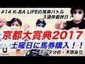 【毎週更新】# 14 京都大賞典2017予想と馬券発表〜3連休初日に最終日の馬券を買いま…