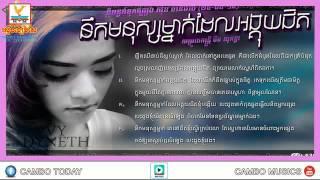 នឹកមនុស្សម្នាក់ដែលអង្គុយជិត - ឌីណេត,DyNeth- RHM Vol 536