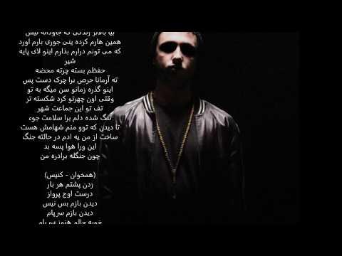 Shayea - Sarpaam (Ft Ho3ein & Canis) - (شایع - سرپام (حصین و کنیس (Lyrics)