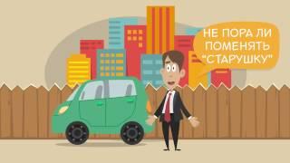 видео выкуп авто с пробегом в москве