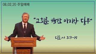 08.02.20 예닮교회 주일예배