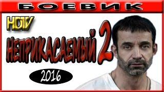 (НЕПРИКАСАЕМЫЙ 2 2017 продолжение, криминальные фильмы, новые русские боевики детективы 2017