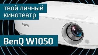 Проектор BenQ W1050: искусство в массы? - Ильич бы одобрил! -чем новинка отличается от BenQ W1070