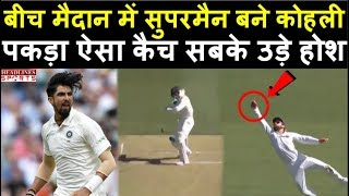 Ind Vs Aus 2nd Test Match: Virat ने पकड़ा धमाकेदार कैच, सबके उड़े होश   Headlines Sports