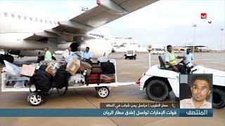 قوات الإمارات تواصل إغلاق مطار الريان