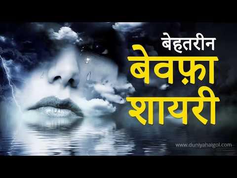 बेहतरीन बेवफ़ा शायरी | Bewafa Shayari In Hindi