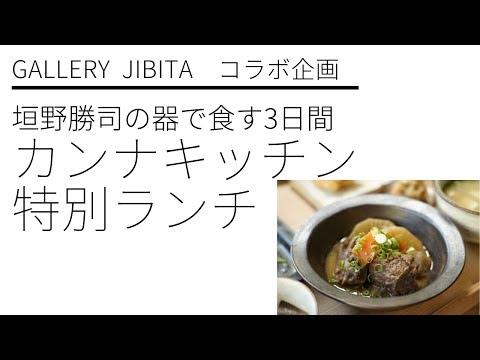 ◆カンナキッチンさんとの美味しいコラボ♪