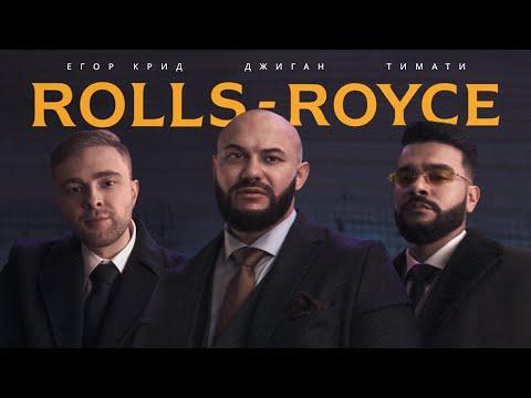 Джиган, Тимати, Егор Крид - Rolls Royce (Премьера клипа 2020)
